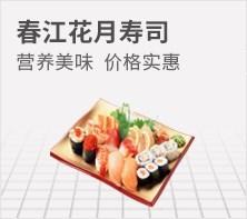 春江花月寿司