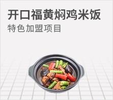 开口福黄焖鸡米饭
