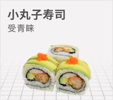 小丸子寿司
