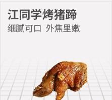 江同学烤猪蹄