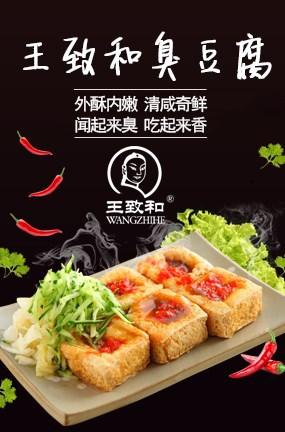 王致和臭豆腐