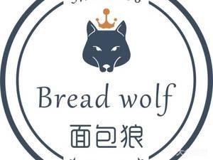 面包狼蛋糕