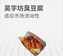 吴字坊臭豆腐