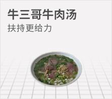 牛三哥牛肉汤