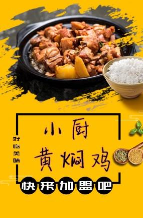 小厨黄焖鸡