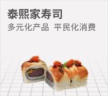 泰熙家寿司