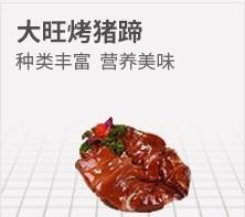 大旺烤猪蹄