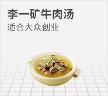 李一矿牛肉汤