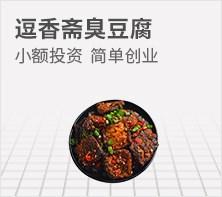 逗香斋臭豆腐