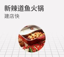 新辣道鱼火锅