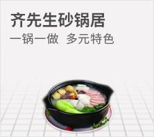 齐先生砂锅居