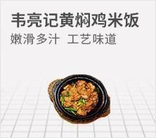 韦亮记黄焖鸡米饭