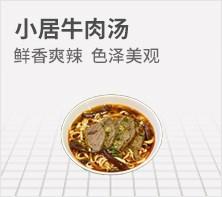 小居牛肉汤
