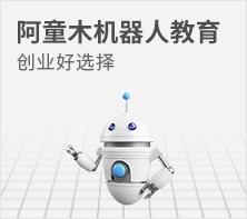 阿童木机器人教育