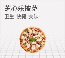 芝心乐披萨