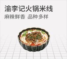 渝李记火锅米线