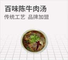 百味陈牛肉汤