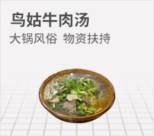 鸟姑牛肉汤