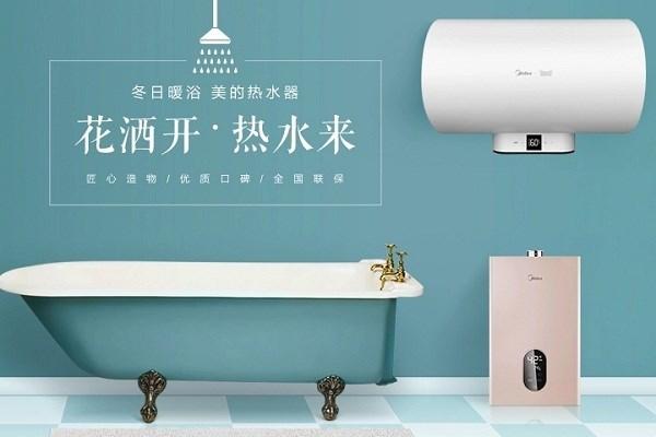 美的热水器