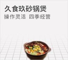 久食玖砂锅煲