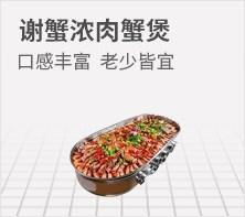 谢蟹浓肉蟹煲