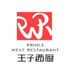 王子西厨西餐
