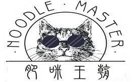 肥咪王朝香港小锅米线