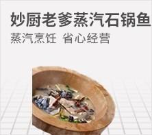 妙厨老爹蒸汽石锅鱼