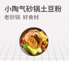 小陶气砂锅土豆粉