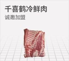 千喜鹤冷鲜肉