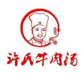 许氏牛肉汤