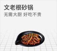 文老根砂锅