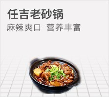 任吉老砂锅