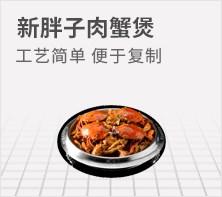 新胖子肉蟹煲