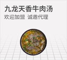 九龙天香牛肉汤店
