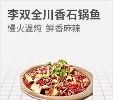 李双全川香石锅鱼