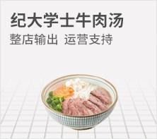纪大学士牛肉汤