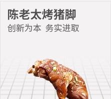 陈老太烤猪脚