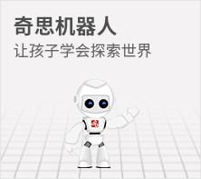 奇思机器人