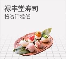 禄丰堂寿司