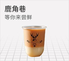 鹿角巷奶茶