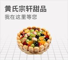 黄氏宗轩甜品