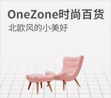 OneZone时尚百货