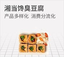 湘当馋臭豆腐