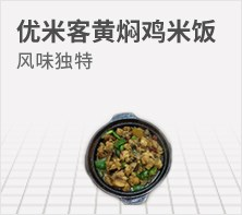 优米客黄焖鸡米饭