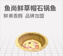 鱼尚鲜草帽石锅鱼