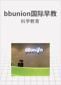bbunion国际早教