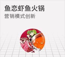鱼恋虾鱼火锅