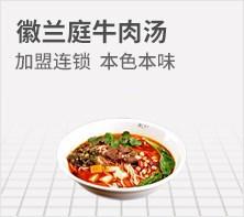 徽兰庭牛肉汤